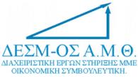"""Προκήρυξη Δράσης ΠΕΠ: """"Ενίσχυση για την ίδρυση επιχειρήσεων, κατά προτεραιότητα σε τομείς της Περιφερειακής Στρατηγικής Έξυπνης Εξειδίκευσης"""""""