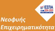 Απόφαση Έγκρισης Πρακτικών 23/01.04.2019, 24/02.04.2019 και 25/03.04.2019 της Επιτροπής Αξιολόγησης των Ενστάσεων της Δράσης «Νεοφυής Επιχειρηματικότητα»