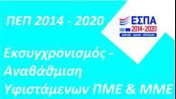 Πρόγραμμα Ενημερωτικών Εκδηλώσεων για την Δράση ΠΕΠ ΑΜΘ86 - Ενίσχυση Υφιστάμενων Επιχειρήσεων