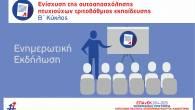 """Ενημερωτική εκδήλωση δράσεων """"Εργαλειοθήκη Ανταγωνιστικότητας"""" & """"Εργαλειοθήκη Επιχειρηματικότητας"""" - Χρυσούπολη 03/04/2019"""