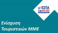 5η Τροποποίηση της Απόφασης Ένταξης Πράξεων Κρατικών Ενισχύσεων στο πλαίσιο της πρόσκλησης «Ενίσχυση Τουριστικών ΜΜΕ για τον εκσυχρονισμό τους και την ποιοτική αναβάθμιση των παρεχόμενων υπηρεσιών»