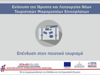 """Ενημερωτικές Εκδηλώσεις της Δράσης """"Ενίσχυση της Ίδρυσης και Λειτουργίας Νέων Τουριστικών Μικρομεσαίων Επιχειρήσεων"""""""